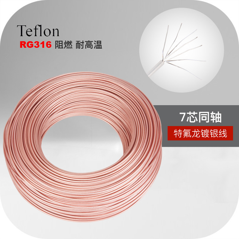 1meter Teflon Silver Plated 7 Core Coaxial High Frequency Shielding High Purity Oxygen Free Copper Signal Wire RG316 Outer 2.5MM