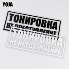 Yoja 20x7.7 cm personalidade palavra tingimento não é um crime vinil decalque da etiqueta do carro ZT2-0036