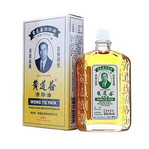 Image 2 - 3 x Wong Per Yick BLOCCO di LEGNO Medicato Balsamo Per Le Labbra Olio di Sollievo Dal Dolore Muscolare Dolori Dolori HK