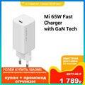 Устройство зарядное Xiaomi Mi 65W Fast Charger with GaN Tech