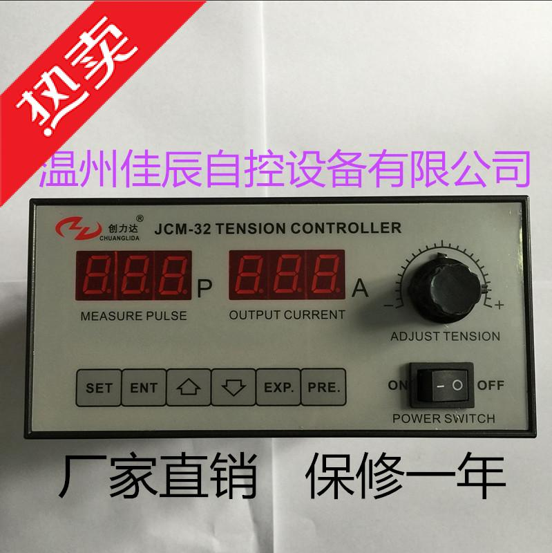 Matériel électrique Type de MF-32 impulsion Type contrôleur de Tension conique capteur de frein d'embrayage à particules magnétiques