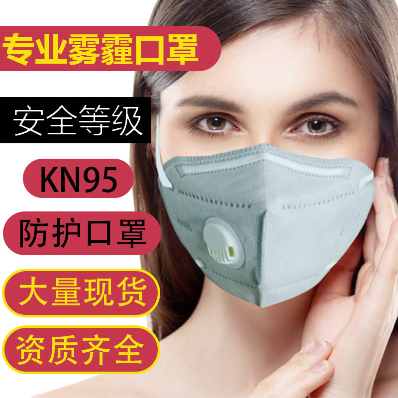 Jinjiang KN95 Mask With Breathing Valve Mask Labour Protection Against Dust Haze KN95 Disposable Masks On The Spot