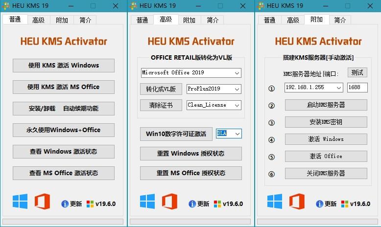 系统激活工具HEU_KMS_Activator_v19.6