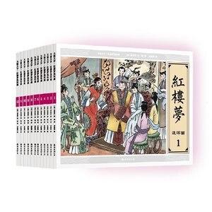 12 книг в лоте, книга с рисунками, классические истории для начальной школы, мечта в красных особняках, книги с рисунками, раннее просветление