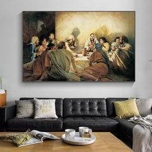 Классическая Иисуса в течение последних ужин холст картины Плакаты