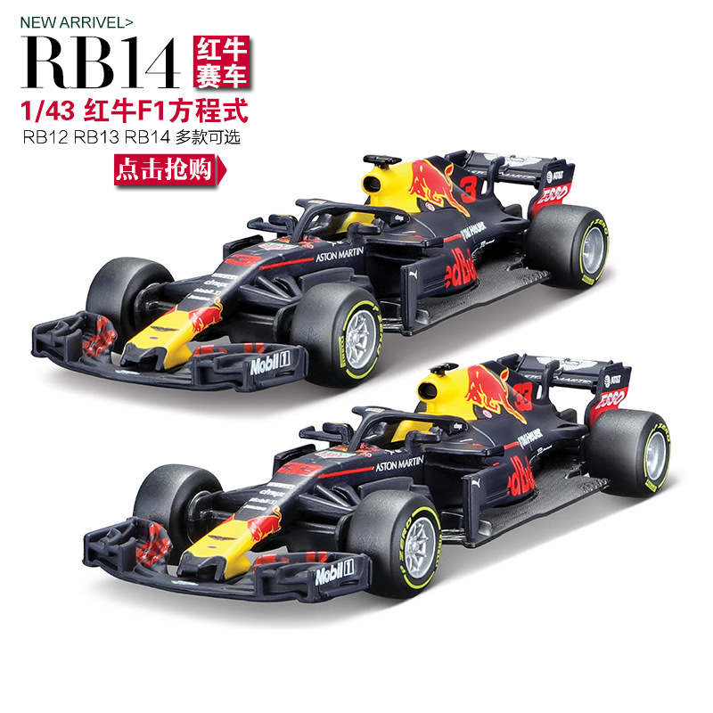Bimeigao 1: 43 <font><b>Mercedes</b></font> <font><b>F1</b></font> Infiniti 2016 Red Bull RB13 <font><b>F1</b></font> Equation Race Car Model Ornaments image