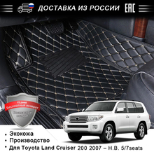 Car-Floor-Mats Land-Cruiser Toyota 3D for 200/2007-Now 5/7-Seats Waterproof Car-Styling