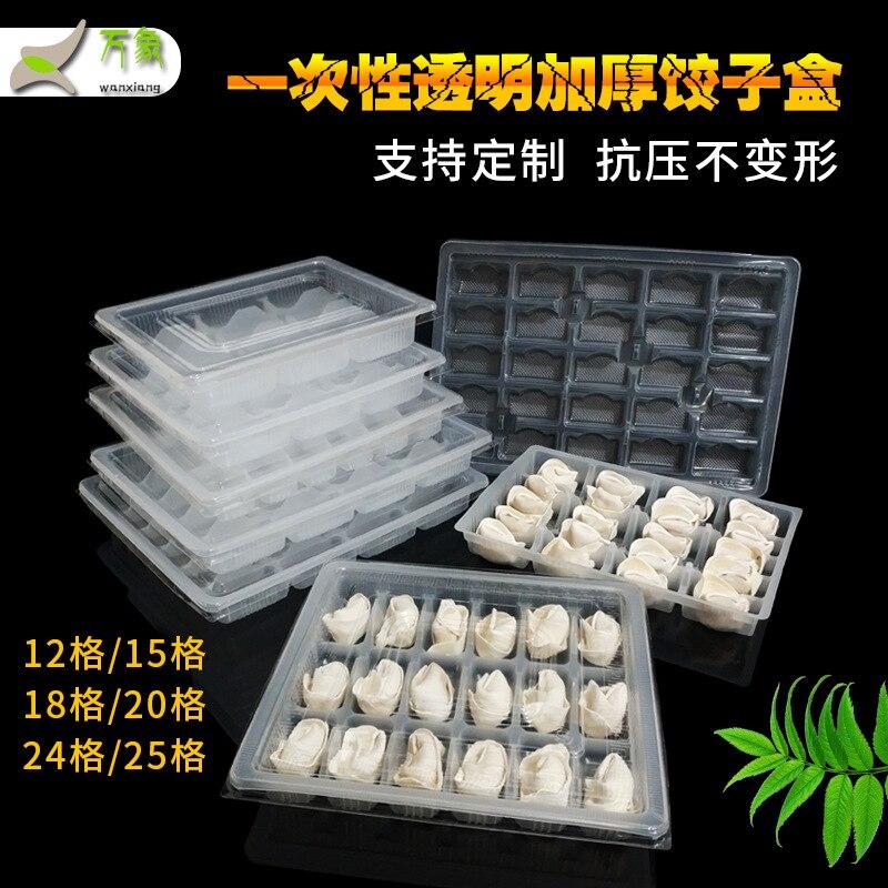 Quick-frozen Jiao Zi He Disposable Commercial Use 151820 Lattice Thick Dumplings Bale Box Plastic Transparent Take-out Wonton Bo
