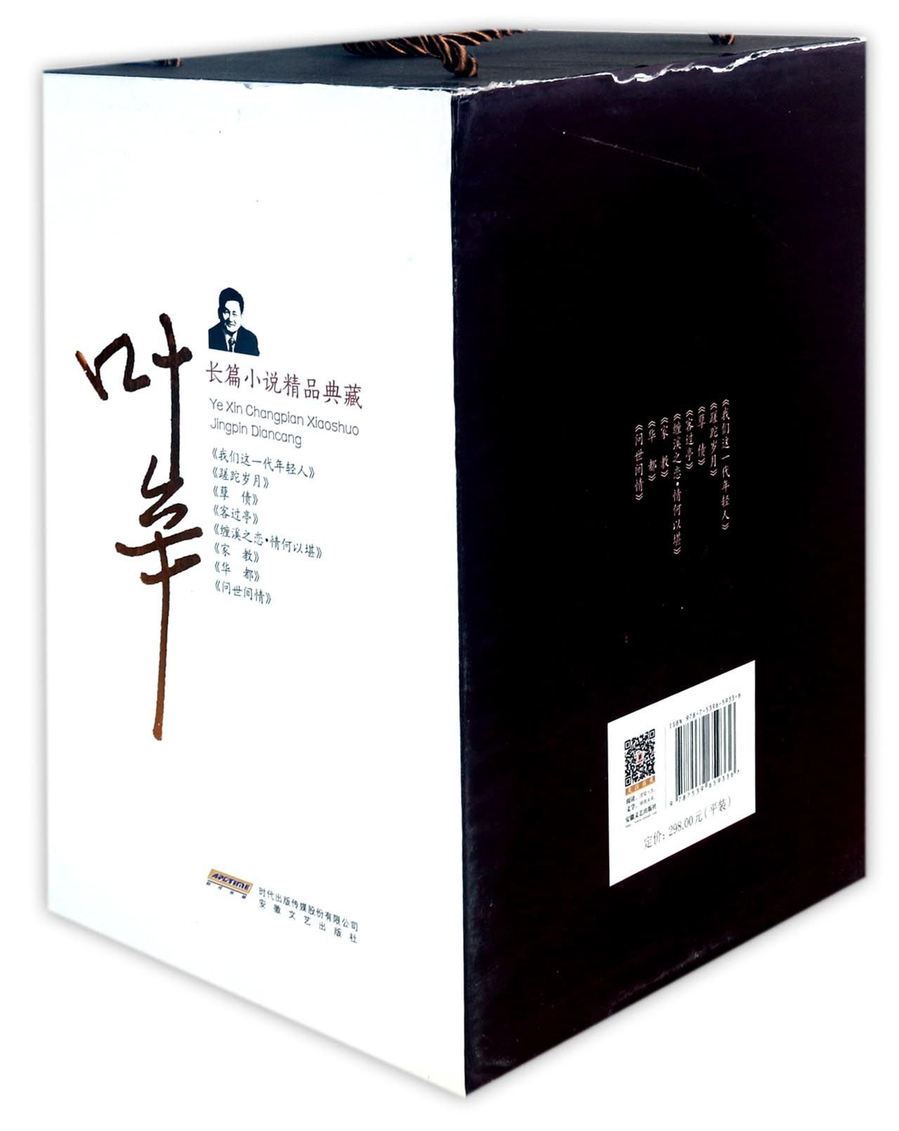 Ye Xin's Collection Of Excellent Novels (8 Volumes In Total) (Excellent)