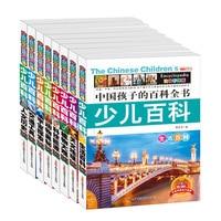 China Children's Encyclopedia Children Encyclopedia Child Growth Books Universe Explore Animal History Knowledge