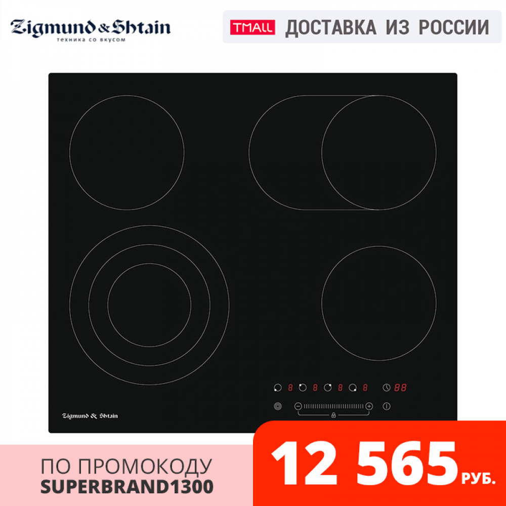 Built-in Hobs Zigmund & Shtain CN 38.6 B Glass Ceramic Kitchen Cooktop Home Appliances Induction HI-light  Black Four-cooker Hob Cooking Panel Electric Cooktop Hob Cooker Cooking Unit Surface