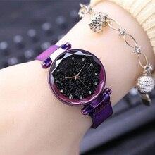 Женские часы, Роскошные, с магнитом, нержавеющая сталь, сетчатый ремешок, звездное небо, женские часы, стразы, часы с бриллиантовым браслетом, часы для подарка