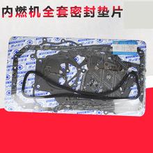 Uszczelka silnika wózka widłowego pełna uszczelka pojazdu osłona głowicy cylindra uszczelka zestaw remontowy kompletna uszczelka papierowa Xinchai 490 tanie tanio HBINCOOL Silnik wysokoprężny Ręczne wózki paletowe CN (pochodzenie) Nowy