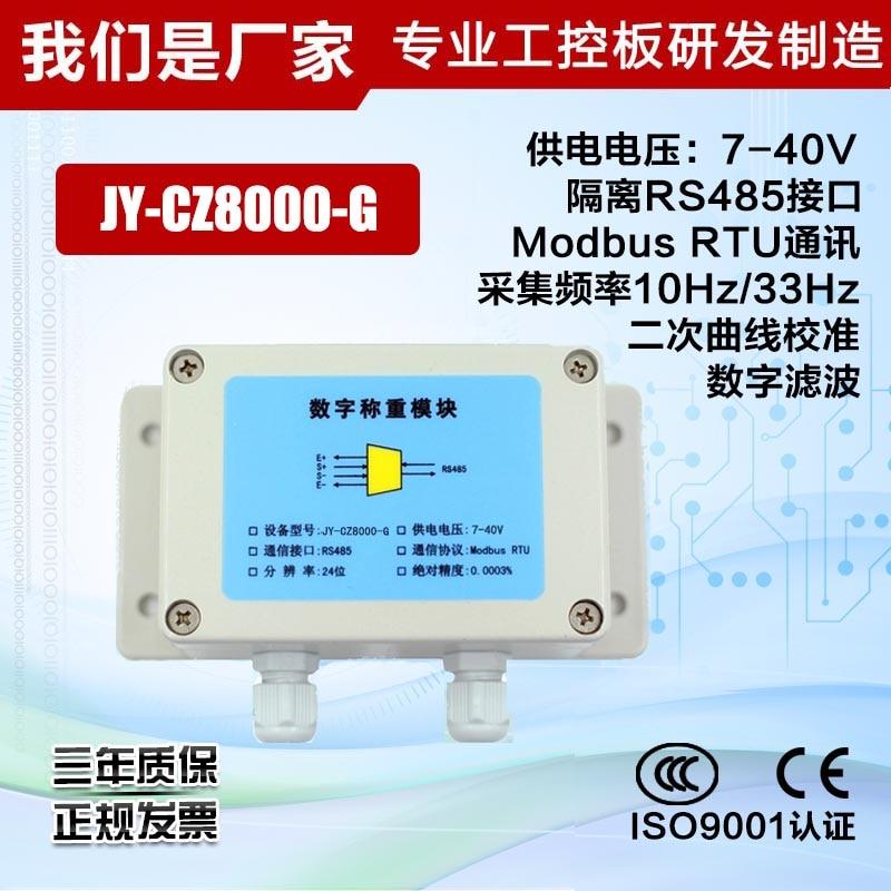 Modbus-based 8-way Wheatstone Bridge Load Cell Signal Amplifier RS485 Acquisition Module