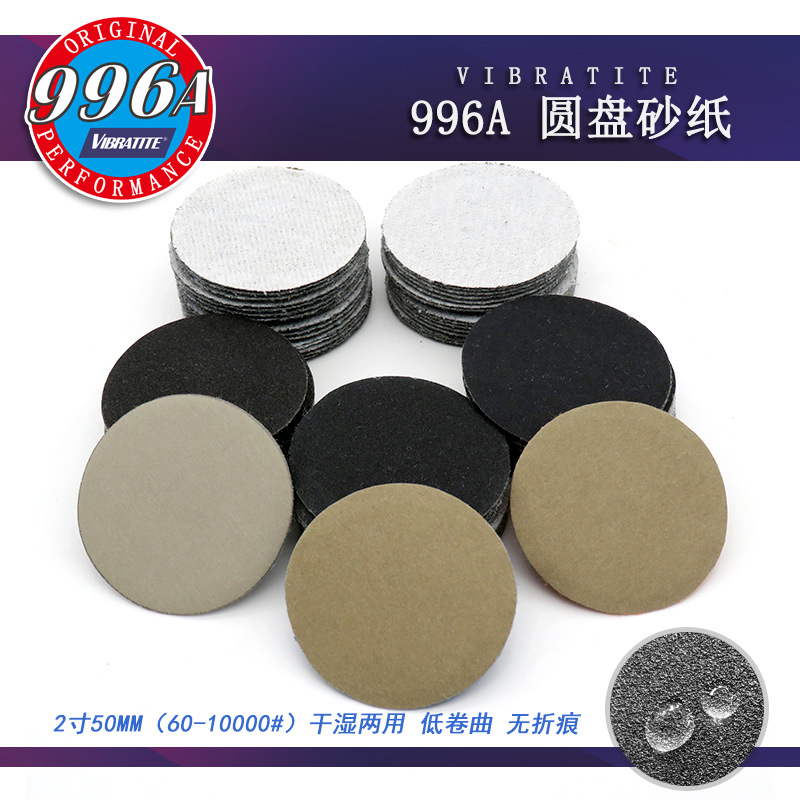 996a2-Inch Round Plates Waterproof Abrasive Paper Wet And Dry Dual Purpose 60 #-10000 # Polishing 50mm Bei Rong Flocked Sandpape