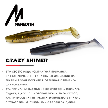 MEREDITH Crazy Shiner – Kalajigi 70mm, 90mm, 110mm ja 130mm