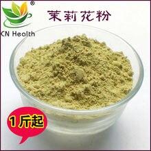 Чистый порошок жасмина cn health 500 г маска натуральный растительный