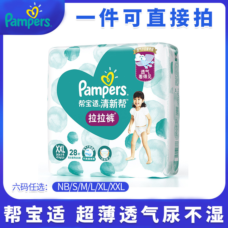 Pampers Fresh Help Bubble Pull Up Diaper Baby Diapers Infant Pants Diapers Ultrathin Breathable