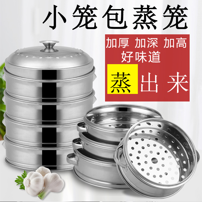 Steamer Stainless Steel Steamer Drawer Thickening Deepening Household Business Steaming Cage Rack Pot Steamed Bun Cage 16-30cm