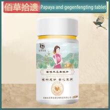 Papaya Puerariae Chewable Tablets Female Health Plant Food Papaya Puerariae Tablets Candy Candy Goddess Big Breast Secrets clarins 711 papaya