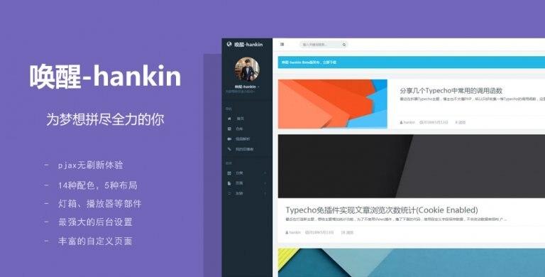 【WP唤醒主题】smarty_hankin唤醒V2.0.1版WordPress主题博客模板