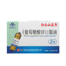 Supplement Gluconate for Children Adolescents And Adults 10ml/Branch-730 Liquid-Zinc
