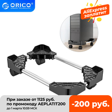 ORICO Computer Towers Stand Cart Mobile Adjustable Computer CPU Holder with Locking Caster Wheels for Computer Cases PC Black