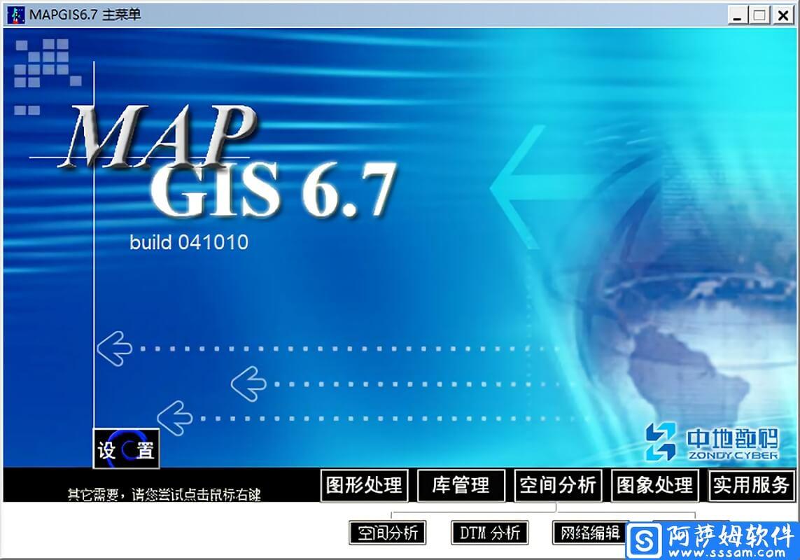 MapGIS 6.7 专业的地理信息系统软件免费版