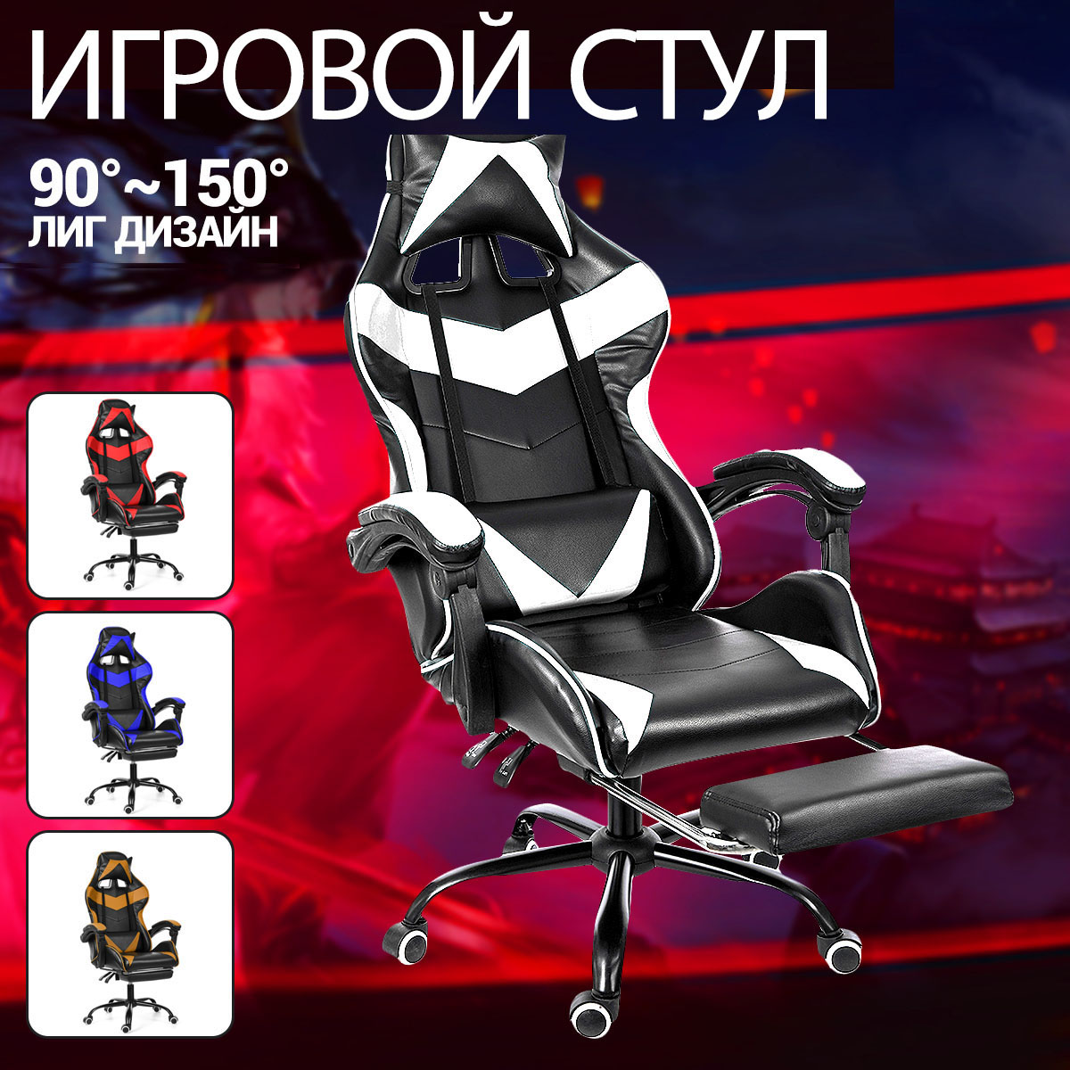 Wcg Gaming Chair PVC Household Armchair Ergonomic Computer Chair Office Chairs Lift And Swivel Function Adjustable Footrest