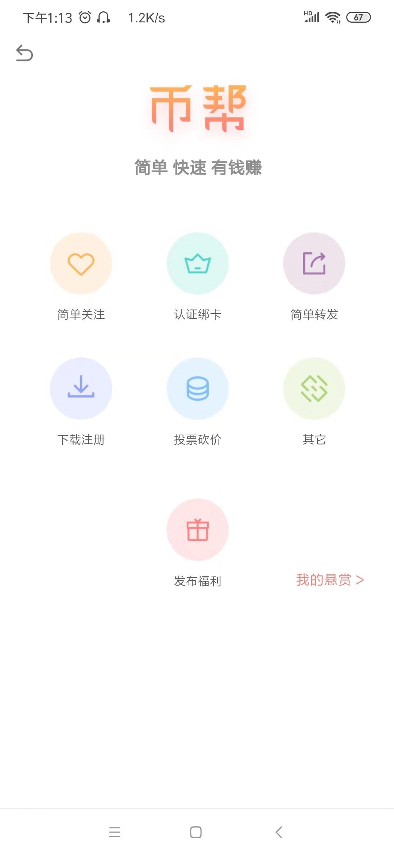 币帮app怎么发布悬赏任务,币帮做悬赏兼职获取糖果。插图(4)