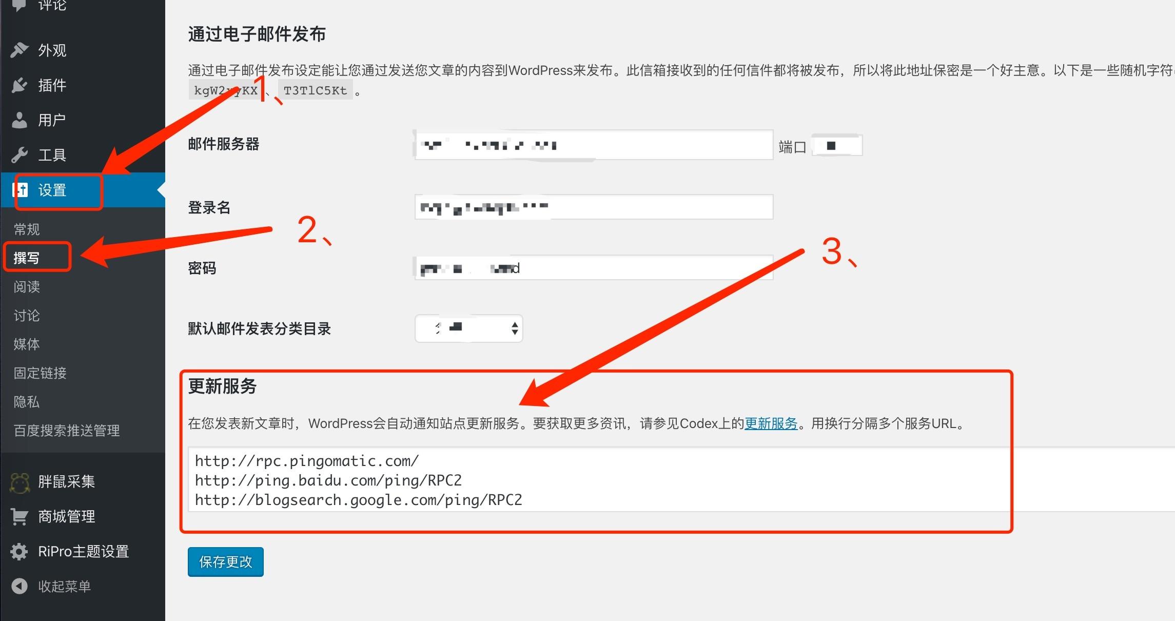 wordpress更新通知服务