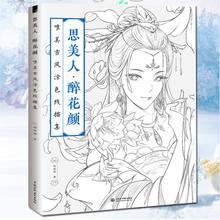 كتب التلوين الصينية للبالغين والأطفال الكلاسيكية القديمة الجمال الاسترخاء مكافحة الإجهاد تلوين كتاب خط الرسم الكتاب المدرسي