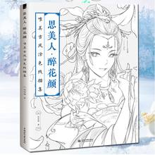 Çin boyama kitapları yetişkinler çocuklar için klasik antik güzellik gevşeme Anti stres boyama kitabı çizgi çizim ders kitabı