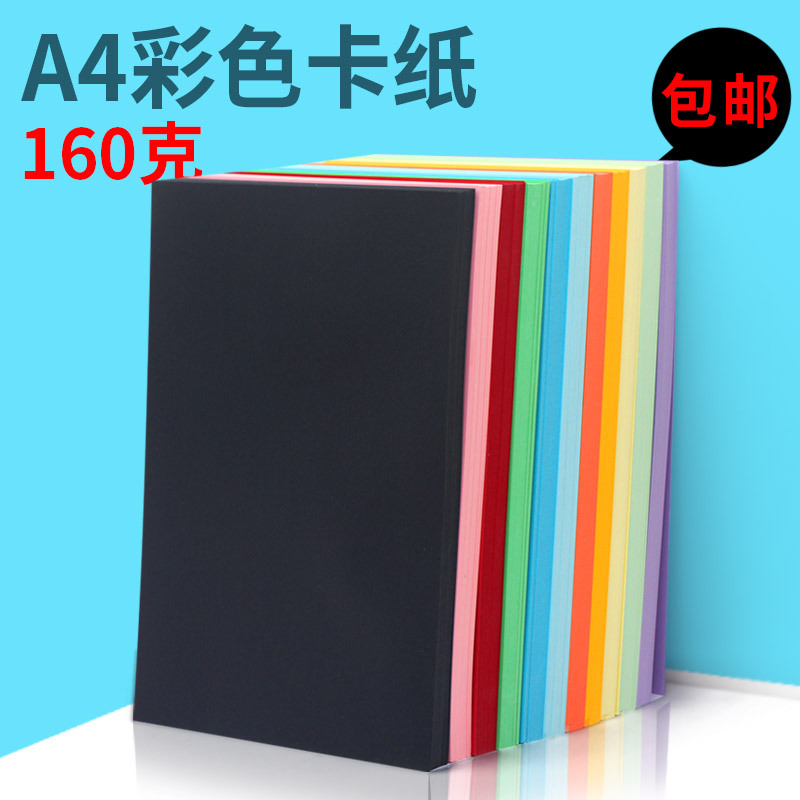 Color A4 Card Paper 160g He Card Paper Card Card Paper Kindergarten DIY Materials Paper Folding Double-Sided Print A4 Paper 1