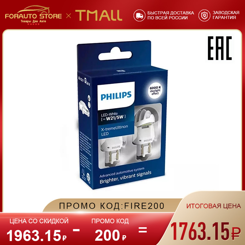Светодиодная лампа W21/5W PHILIPS X-tremeUltinon LED gen2 12/24В-1.8/0.3Вт 6000К (уп.2шт.) 11066XUWX2