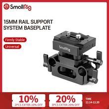 SmallRig العالمي 15 مللي متر السكك الحديدية دعم نظام اللوح الأساس لسوني/باناسونيك/كانون/فوجي فيلم/نيكون كاميرا سريعة الإصدار بلايت 2272