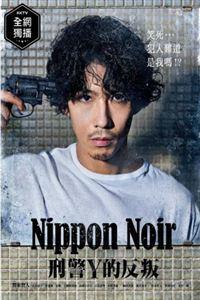 Nippon Noir -刑警Y的叛乱/日本Noir-刑事Y的叛乱-[第01集]