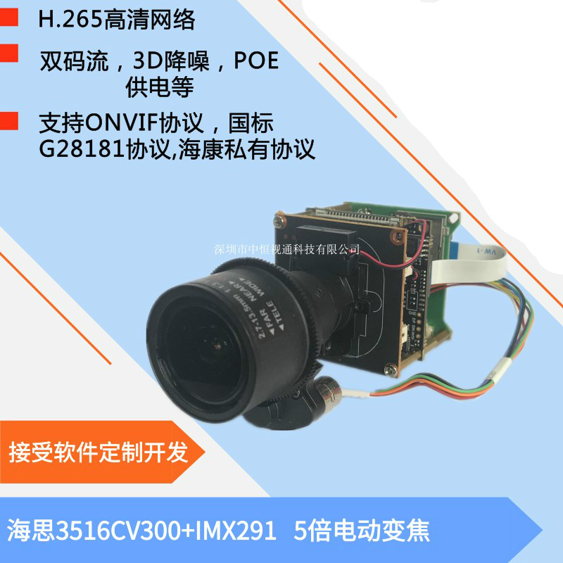 3516CV300 Imx290 Imx327 Electric Zoom Camera Module IPC Surveillance Camera Module image