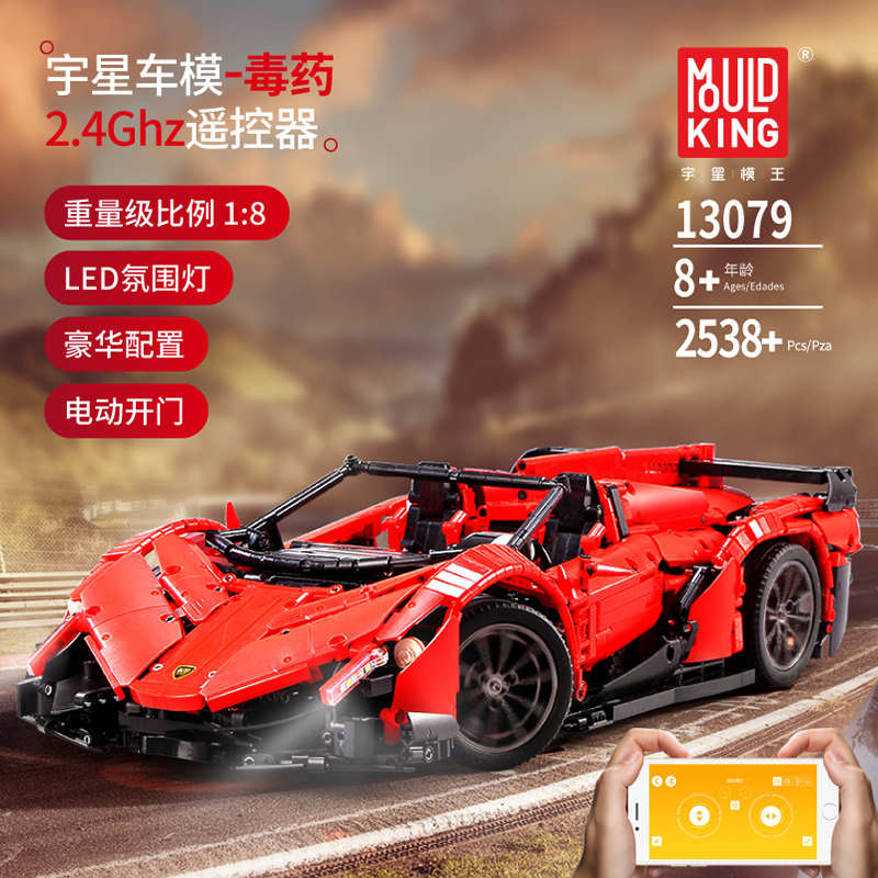 Technic series Lepins Lamborghinied RC Car The MOC-10559 Veneno Roadster With Motor Function Model Kit Building Block Brick Toys 2