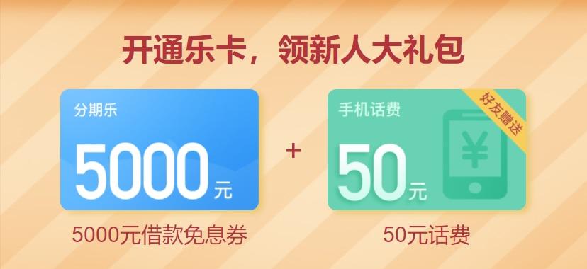 0.1撸50元话费+18元现金红包