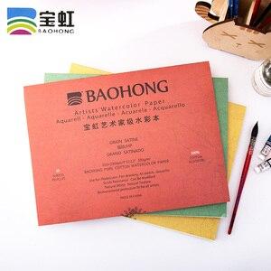 Image 1 - Baohong 아티스트 수채화 용지 300g/m2 전문 면화 전송 물 컬러 휴대용 여행 스케치북 드로잉 아트 용품