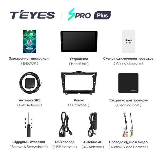 TEYES SPRO Plus Штатная магнитола For Лада ВАЗ Гранта Кросс For LADA Granta Cross 2018 - 2019 Android 10, до 8-ЯДЕР, до 4 + 64ГБ 32EQ + DSP 2DIN автомагнитола 2 DIN DVD GPS мультимедиа автомобиля головное устройство 6