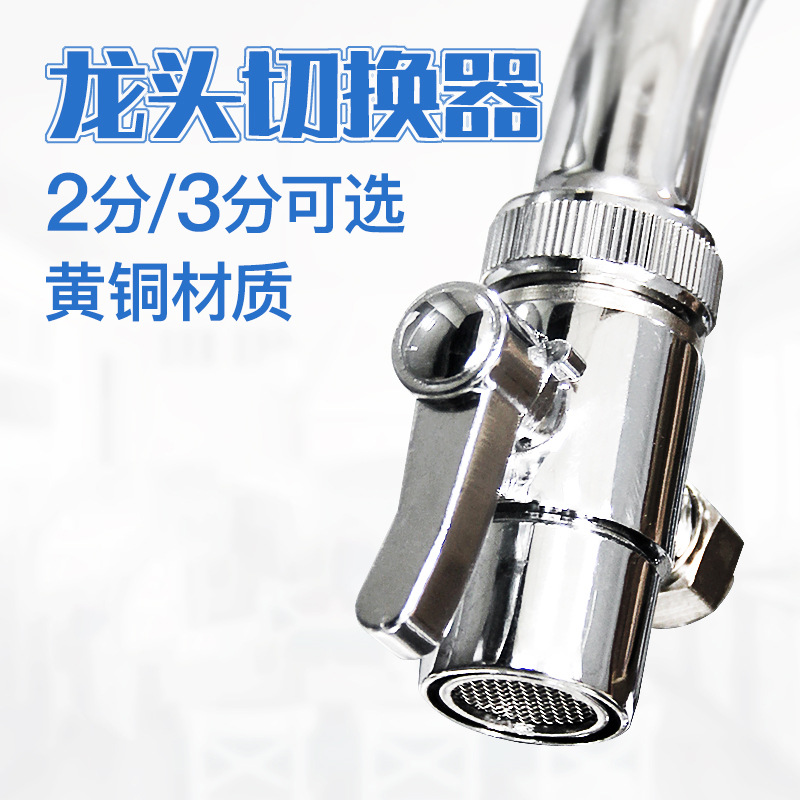 2 Hours 3 Hours Leading Switcher Converter Water Purifier Faucet Fittings Accessories 2 Points Single Cut Rubber Tips Recharge