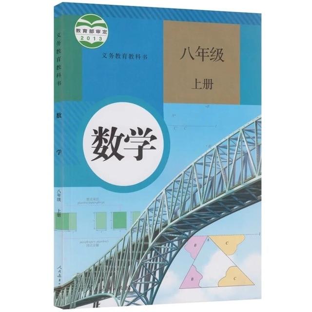 2019 Chinese junior high school mathematics local math textbook (full set of 6 books, people's education version) 2