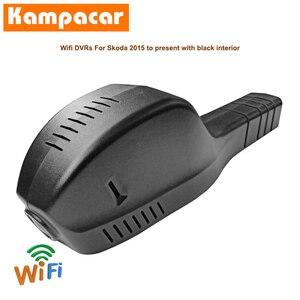 Kampacar, Wifi, видеорегистратор, автомобильная камера, SKD02-C для Skoda Kodiak Octavia A7 FL A5 MK 3 Rapid Kodiaq Yeti Superb Fabia Auto Dashcam