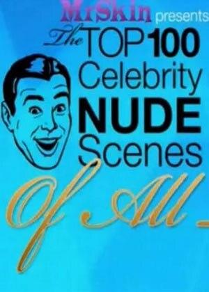 好莱坞100位名人电影裸体场面