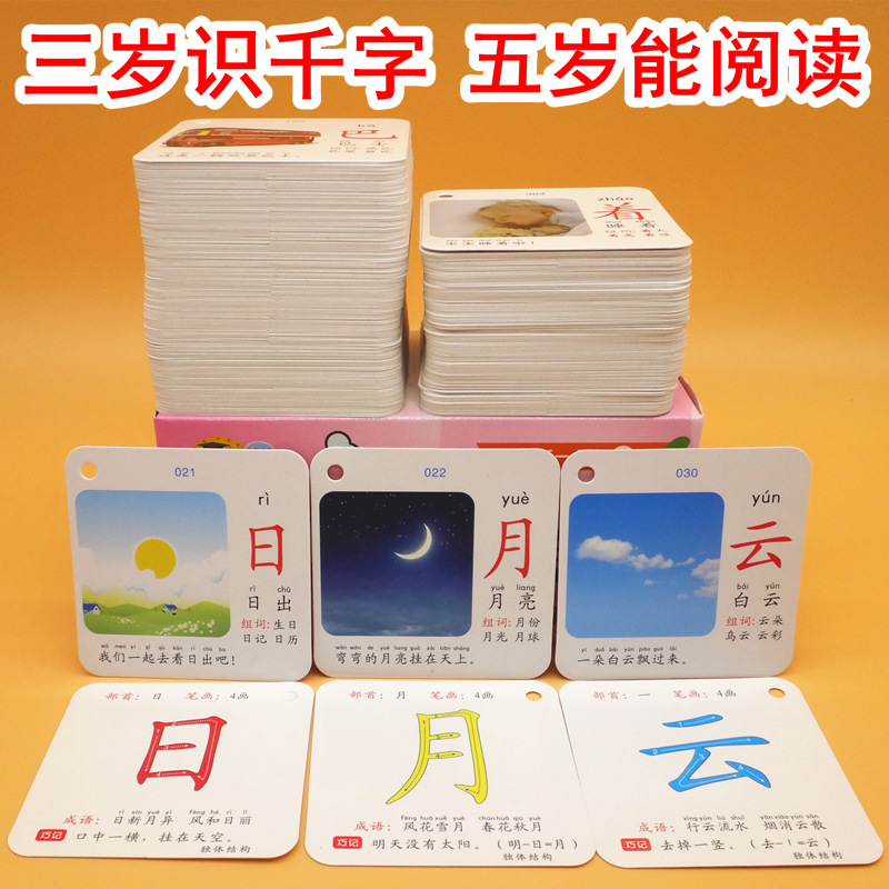 Read Character Chinese Cognitive Card Kids Children Learn Knowledge Image Reading Card Base Fun Treasure 8076681