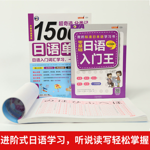 Image 2 - New 3pcs/set Getting started with Japanese/ 15000 Japanese words/ Standard Japanese handwritten copybooks  Writing for Beginner