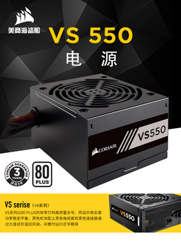 Vs550w Rated Power Supply Desktop Computer Host Pirate Ship Source 500W Non-Module