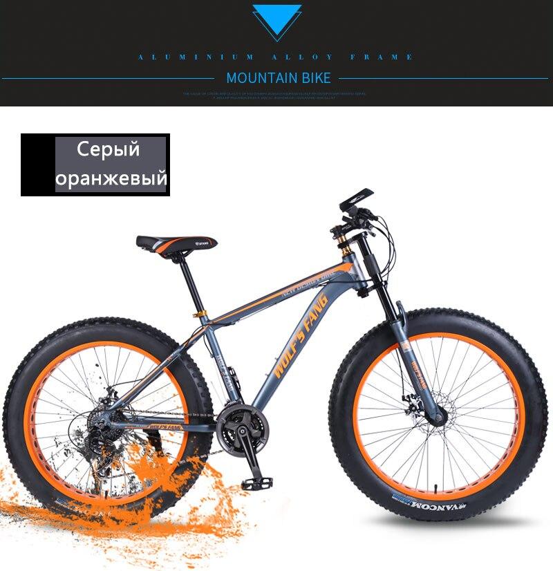 "H0262306cfa2a478fa574f019eb5e6a29d wolf's fang Mountain bike bicycle aluminum frame 7/21/24 speed mechanical brakes 26 ""x 4.0 wheels long fork Fat Bikes road bike"